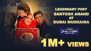 SANTOSH ANAND - DUBAI MUSHAIRA 2016 - HD   JASHN-E-URDU MUSHAIRA AND KAVI SAMMELAN DXB