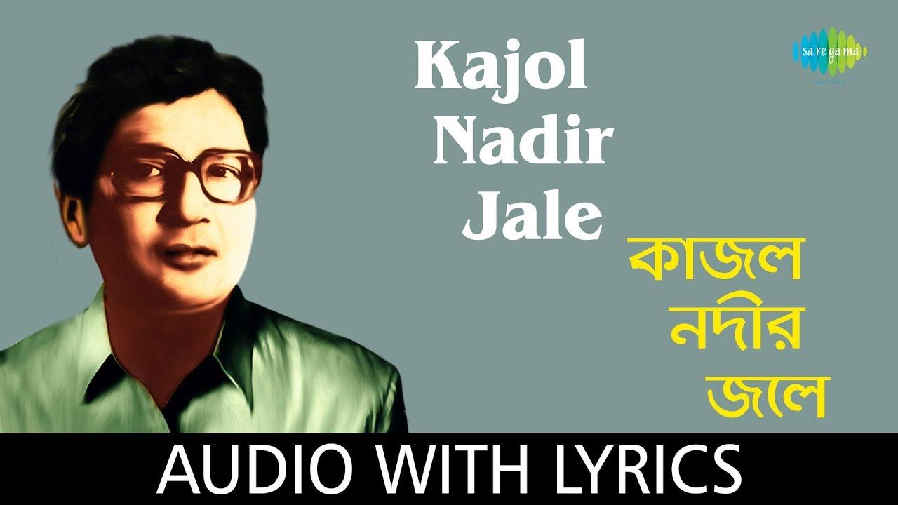 Tarun Banerjee - Kajal Nadir Jale