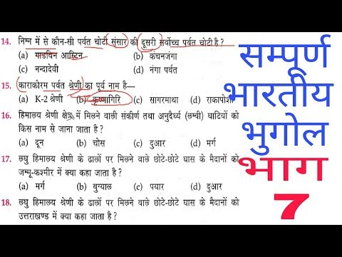 Indian Geography part 7/ Gk for railway group d Alp loco pilot and RPF exam
