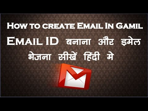 How to create Email ID On Gmail in Hindi