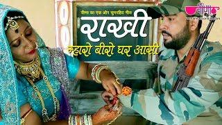 New Rajasthani Song 2017 | Mharo Beero Ghar Aasi HD | New Rakhi Song