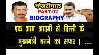केजरीवाल  एक आम आदमी से दिल्ली के मुख्यमंत्री बनने का सफ़र। ....