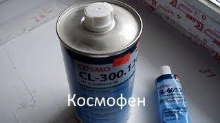 использование жидкого пластика космофен