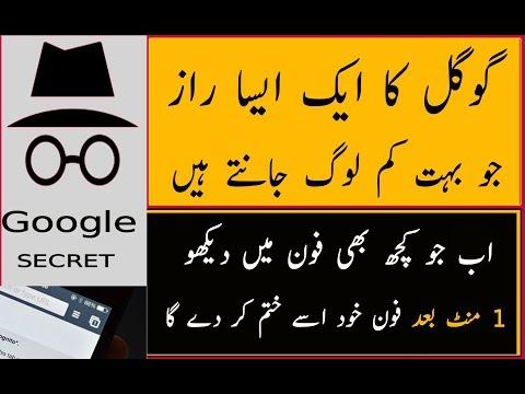 Google Secret | What is Incognit | ? Urdu/Hindi