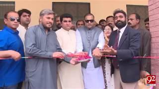 Abid Sher Ali inaugurated gov school in Faisalabad - 19 March 2018 - 92NewsHDPlus