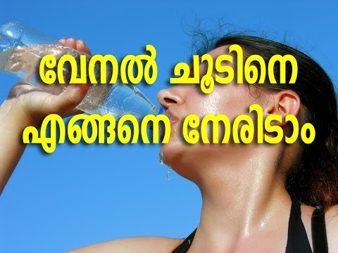 Summer Heat- Health Tips വേനല് ചൂടിനെ എങ്ങനെ നേരിടാം