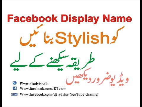 change fb name in stylish font 2018 by farukh