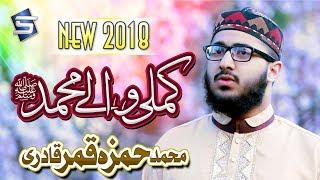 Kamli Wale Muhammad To Sadke Mein Jaan - Muhammad  Hamza Qamar Qadri - R&R by Studio5