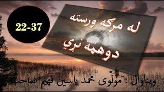 له مرګه وروسته دوهمه نړی دوه ویشتم نمبر بیان - مولوی محمد یاسین فهیم صاحب  36-22