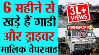 6 महीने से खड़े हैं गाडी और DRIVER, मालिक वेपरवाह | TRANSPORT TV