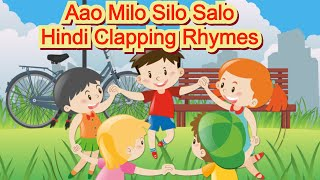 Aao milo silo salo kache dhage race lagalo  | Aao Milo Shilo Shalo | आओ मिलो सिलो | Baba Kids Video