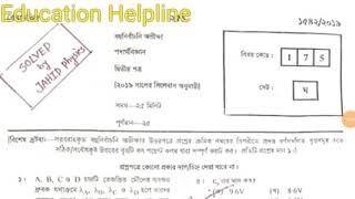 21:48) Hsc Physics 2Nd Paper Mcq Solve 2018 Video - PlayKindle org