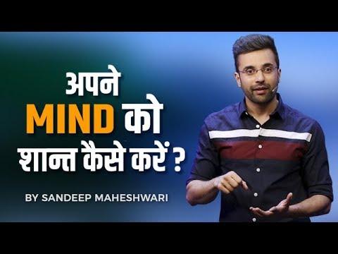Xxx Mp4 Apne Mind Ko Shant Kaise Kare By Sandeep Maheshwari 3gp Sex