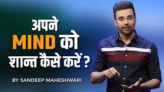 Apne Mind Ko Shant Kaise Kare? By Sandeep Maheshwari