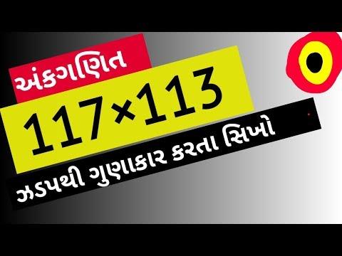 કોઈપણ રકમનો ગુણાકાર કરો ઝડપથી - multiplication trick in gujarati  (vaidik ganit)