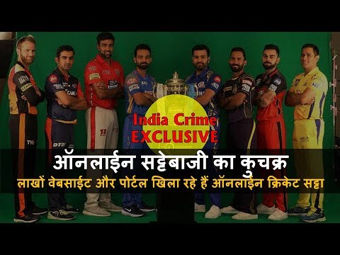 IPL 2018 Online Satta is Thriving: Exclusive Report by Vivek Agrawal