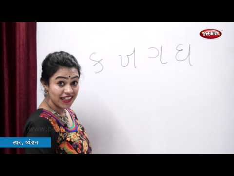 Writing Gujarati Alphabets | Writing Gujarati Swar| Writing Gujarati Vyanjan | Learn Gujarati