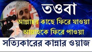 Bangla Waz 2018 Mizanur Rahman Azhari New Islamic Waz mp3 about tawba | Bangla Waz Mahfil