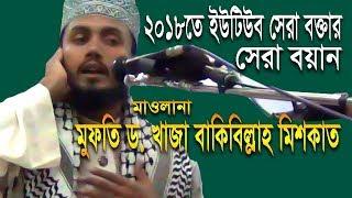 ২০১৮তে ইউটিউব সেরা বক্তার সেরা বয়ান মুফতি ড. খাজা বাকিবিল্লাহ মিশকাত    Bangla Waz Mahfil 2018