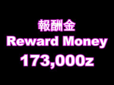 【モンハンワールド】報酬金173,000z!? スゴくない?