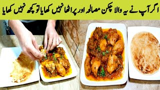 Chicken Masala With Lacha Paratha Recipe..Very Tasty Food. Healthy Food By Maria Ansari ♥️