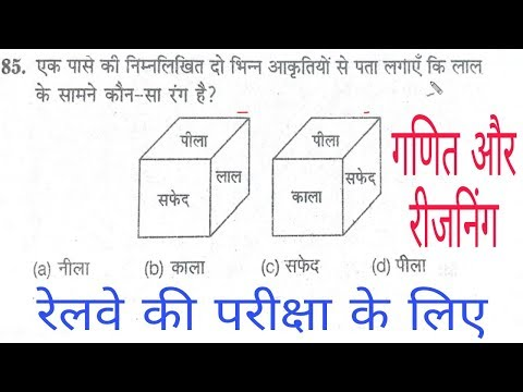Mathematics and reasoning important questions for railway exams , rrb group d, Alp loco pilot