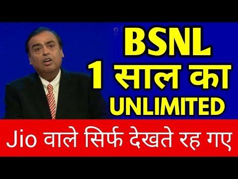 BSNL का नया 1 साल का ऑफर - JIO - AIRTEL से सस्ता - BSNL MAHA PLAN