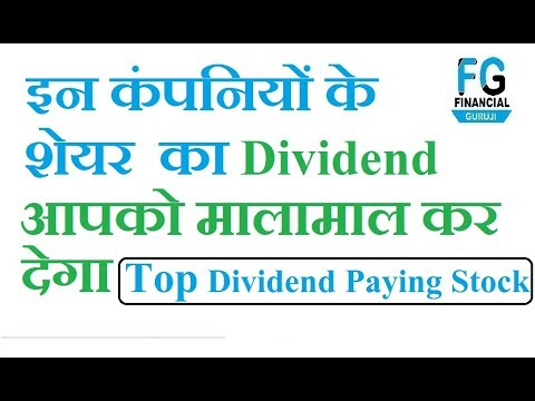 Top Dividend Paying Stock In Indian Stock market [ Hindi ]