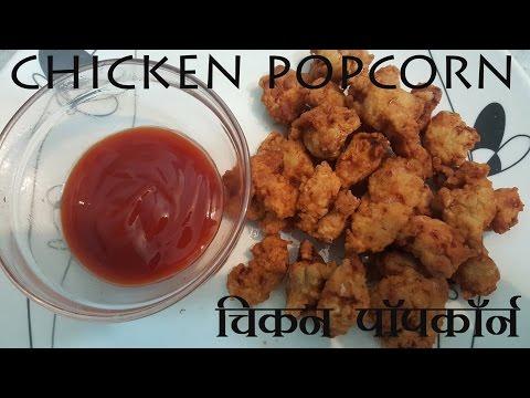 chicken popcorn recipe | how to make kfc chicken popcorn | चिकन पोपकोर्न