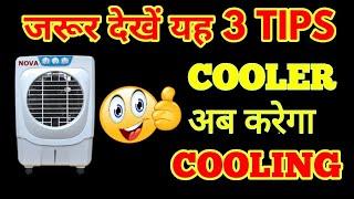कूलर COOLING नहीं कर रहा है! अपनाये ये 3 TIPS | Air Cooler Cooling Tips & Tricks
