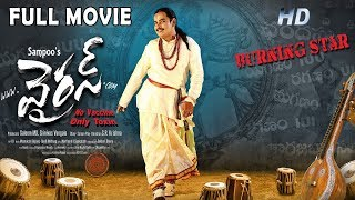 Sampoornesh Babu Latest hit telugu movie || Comedy Entertainer latest telugu  movies