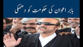 Babar Awan Has a Message For PMLN