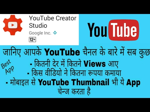 YouTube Creator Studio Best App || Change YouTube Video Thumbnail From Mobile || Hindi