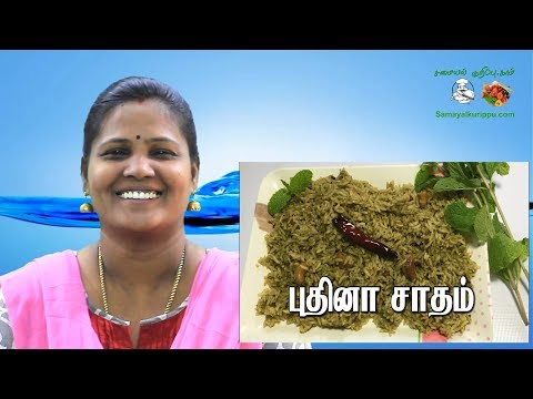 Pudina Rice in Tamil | Pudina Sadam | Mint Rice in Tamil | புதினா சாதம் | Samayal in Tamil