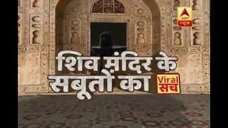 ताजमहल के रहस्यमयी 22 कमरों में बंद, शिव मंदिर के सबूतों का वायरल सच   ABP News Hindi