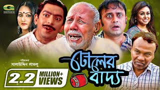 Dholer Baddo | HD1080p 2017 | ft Fazlur Rahman Babu | Tania | Chanchal Chowdhury