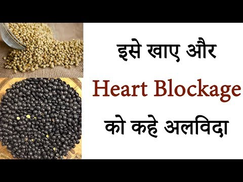 Heart Blockage | Heart Blockage Remedies | Heart Blockage Treatment | Home Remedy