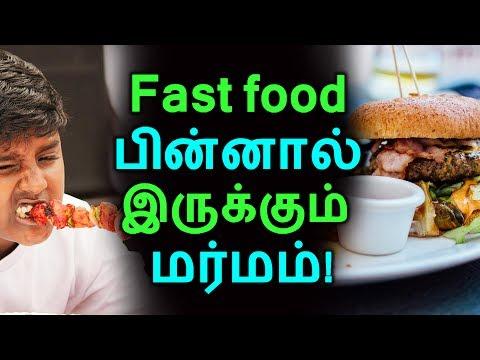 Fast food பின்னால் இருக்கும் மர்மம்! | Tamil Health Tips | Home Remedies | Latest News