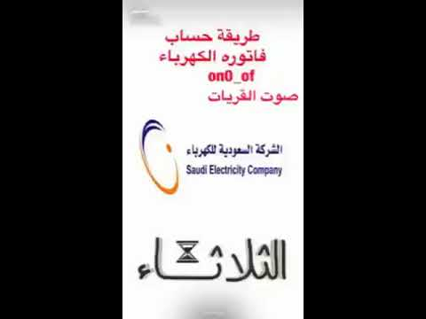 New Electricity Bill Prices for Saudi Arabia from 2018