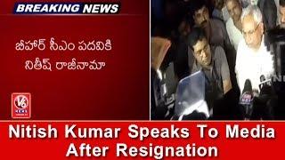 Nitish Kumar Speaks To Media After Resignation || V6 News