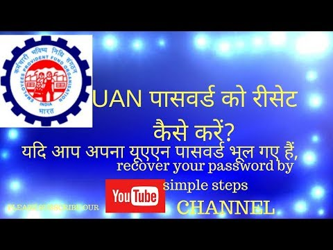 How To Reset UAN Password? how to login Uan? BY Learning HUb