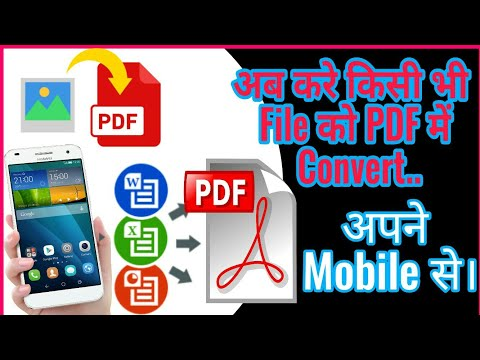 JPG,JPGE,Ms Word,Exel File Ko PDF me Convert kaise | How To Convert File in Pdf || By Technical Gear