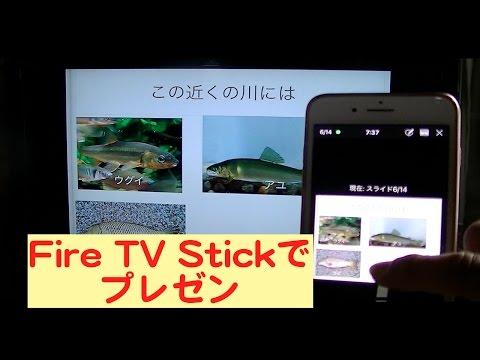 Fire TV StickでiphoneをTVに映す
