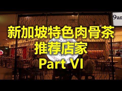 新加坡特色肉骨茶 推荐店家 Part VI - 发起人肉骨茶 Founder Bak Kut Teh (www.jb2sg.com)