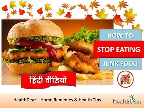 How to Stop Eating Junk Food in Hindi | जंकफूड छोड़ने के आसान तरीके