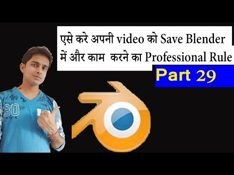 How to Save Video File In Blender 3D Animation And Professional Work Advice in Hindi
