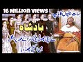 King And 7 Daughters Badshah Ki 7 Betian Aik Beti Ko Saza Kiun Di Islamic Stories