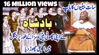 King And 7 Daughters | Badshah Ki 7 Betian Aik Beti Ko Saza Kiun Di Islamic stories
