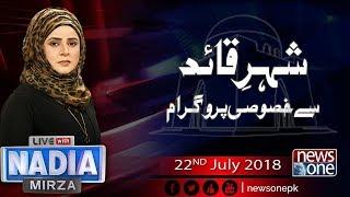 Live with Nadia Mirza | 22-July-2018 | Election 2018 | Karachi