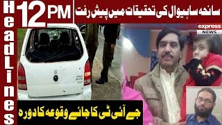 Another Turn in Sahiwal Tragedy | Headlines 12 PM | 21 January 2019 | Express News